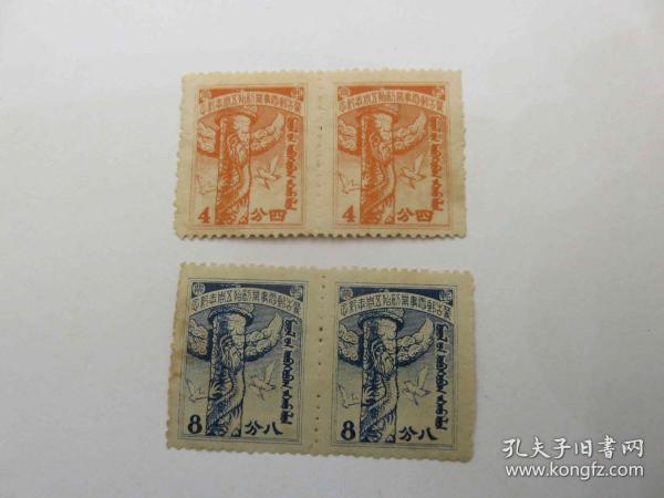 """26#1943年蒙疆纪1""""蒙古邮电事业创始五周年纪念""""邮票-2套"""