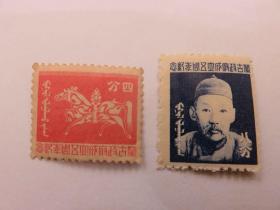 """30#1943年蒙疆纪2""""蒙古政府成立五周年纪念""""邮票全套"""