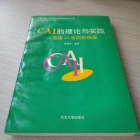 CAI的理论与实践