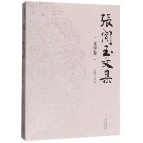 张闻玉文集(文学卷)
