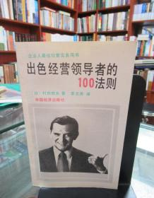企业人最佳经营实务用书:出色经营领导者的100法则