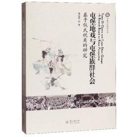 屯堡地戏与屯堡族群社会:基于仪式视角的研究/屯堡文化研究丛书