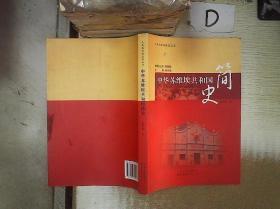 中华苏维埃共和国简史 。、