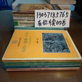 中国民俗文化系列:祠堂·灵牌·家谱——中国传统血缘亲族习俗。姓氏·名号·别称——中国人物命名习俗。乌沙·龙袍·大堂——中国古代官场习俗。拱手·鞠躬·跪拜——中国传统交际礼仪。车马·溜索·滑杆——中国传统交通运输习俗(5册合售,包正版现货无写划)