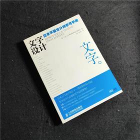 文字设计:日本平面设计师参考手册 一版一印