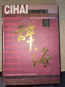 现代汉语辞海 全四卷  全4卷