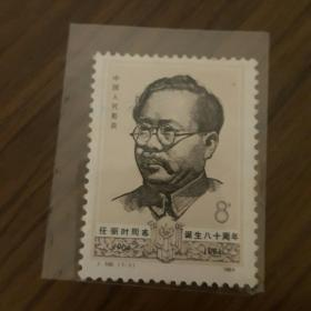 J100 任弼时同志诞生八十周年 1套 (邮票)