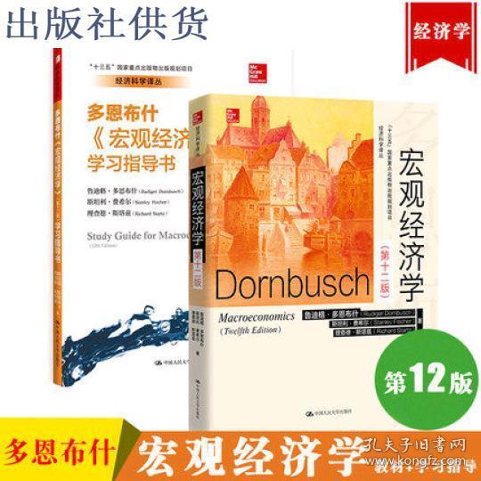 """宏观经济学(第十版):经济科学译丛;""""十一五""""国家重点图书出版规划项目"""