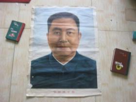 2开宣传画 华国锋主席像/标准像 人民美术出版社 1976年版