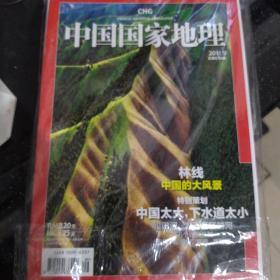 中国国家地理2011.9(总第611期)