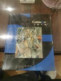 Cubisme 立体主义