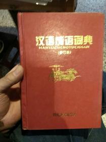 【硬精装】汉语成语词典 修订版  宋永培  四川辞书出版社