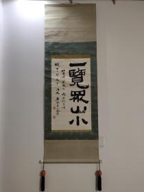 江苏【崔护】书法《一览众山小》