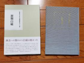 国内现货,《常盘山文库中国陶磁研究会会报 7 初期白磁 初期白瓷》。