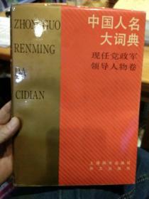 【硬精装一版一印】中国人名大词典 现任党政军领导人物卷  上海辞书出版社  外文出版社