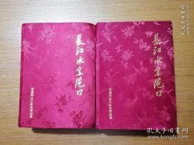 长江水系港口~上下