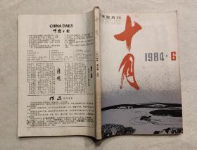 十月——文学双月刊(1984年第6期)