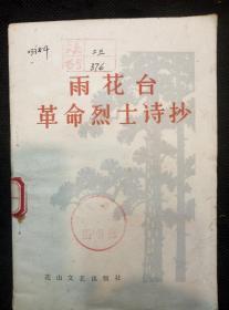 诗集:雨花台革命烈士诗抄