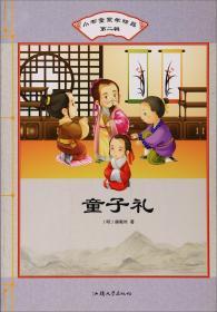 小书童蒙学精品第二辑:童子礼(彩图注音版)