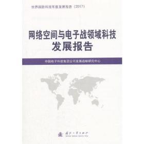 网络空间与电子战领域科技发展报告
