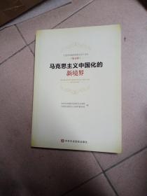 马克思主义中国化的新境界