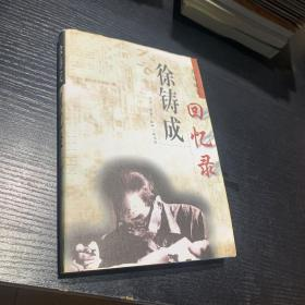 徐铸成回忆录