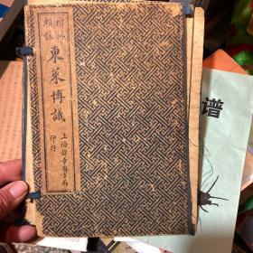 民国石印线装本《增批辑注东莱博议》1-4卷
