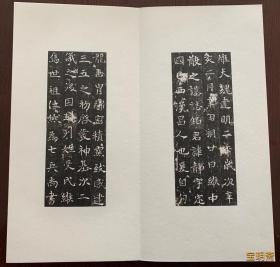 北魏 缑静墓志拓片册页,有张黑女笔意,原石原拓,。