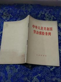 中华人民共和国劳动保险条例