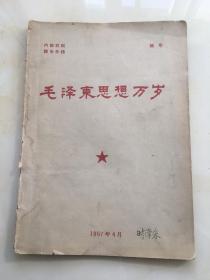 文革毛泽东思想万岁(16开本)