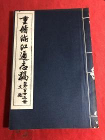 重修浙江通志稿〔文徽〕第125册