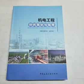 机电工程创优策划与指导