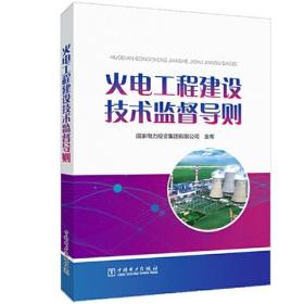 火电工程建设技术监督导则