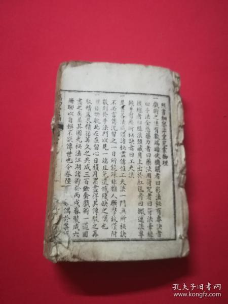 光绪15年:鹅幻汇编(卷1-卷4)1册  【魔术】