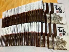 古龙作品全集(全53册)