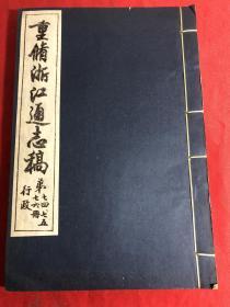 重修浙江通志稿〔行政〕第74,75,76册