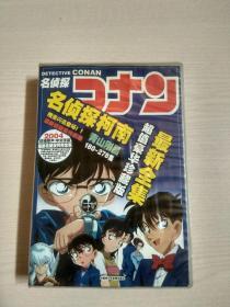 芝麻开门卡通系列名侦探柯南(续 4CD)+ 名侦探柯南 8CD后续(日文原版 中文字幕)
