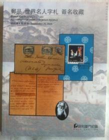 (北京保利2020年秋钱币邮品世界名人字扎拍卖图录)2020年9月26日,30元,