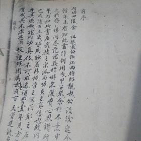 清代武术珍惜手抄拳谱#内功四经,仅售学习资料以供同好参考学习