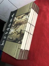 中国历代书法家真品全集〔1--5卷)线装