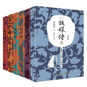 甄嬛传(典藏版套装共6册 神剧经典难忘 宫廷小说的巅峰之作)