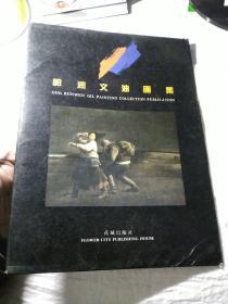 郭润文油画集