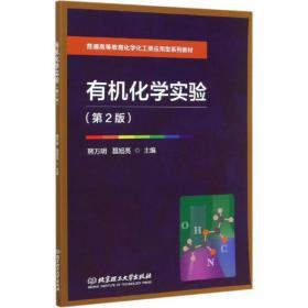有机化学实验(第2版普通高等教育化学化工类应用型系列教材)