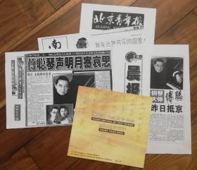 傅聪纪念傅雷夫妇音乐会节目单+傅聪莫扎特独奏作品CD+古典唱片公司目录