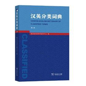 硬汉分类词典