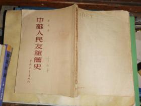 中苏人民友谊简史        编辑修订稿本