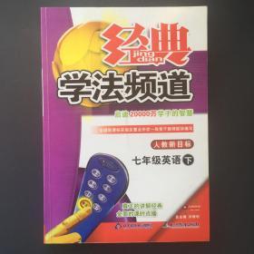 经典学法频道:7年级英语(上)(人教新目标)(改进版)