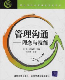 管理沟通:理念与技能 叶龙 北方交通大学出版社 9787810828192