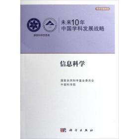 正版 未来10年中国学科发展战略:信息科学 国家自然科学基金委员