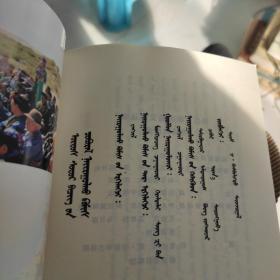 鄂托克婚礼(鄂尔多斯古籍文献丛书)108蒙古文